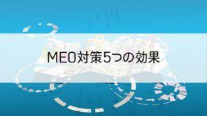 MEO対策5つの効果