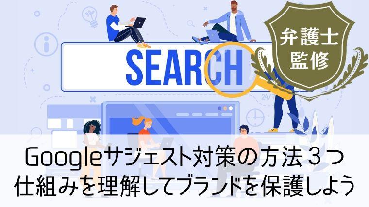 Googleサジェスト対策の方法3つ 仕組みを理解してブランドを保護しよう