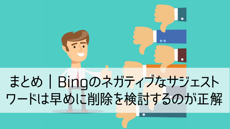 Bingのネガティブなサジェストワードは早めに削除を検討するのが正解
