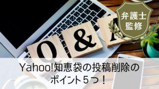 Yahoo!知恵袋の投稿削除のポイント5つ