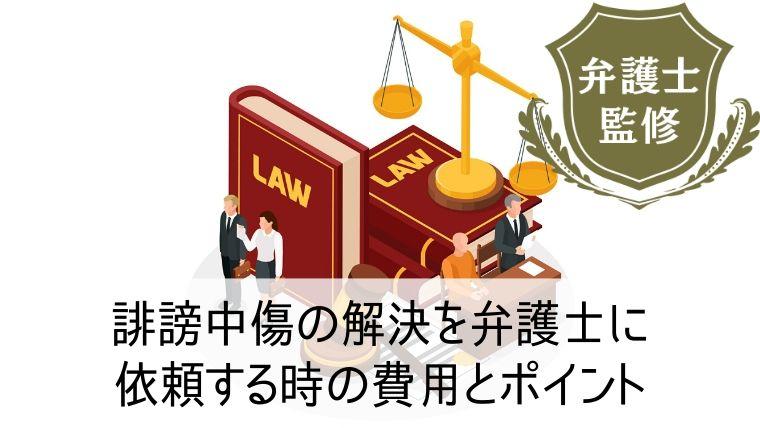 誹謗中傷の解決を弁護士に依頼する時の費用とポイント