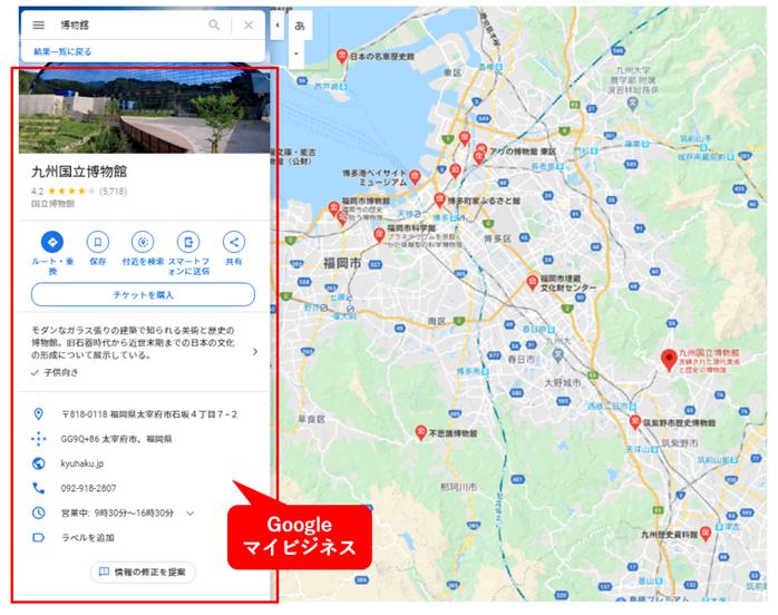 Googleマップのマイビジネス情報
