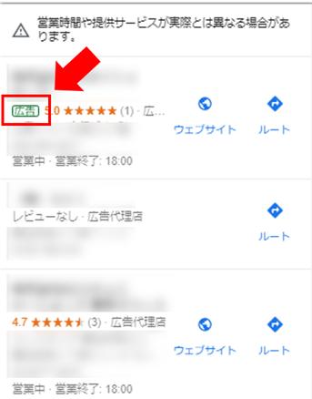 Googleマイビジネスの広告