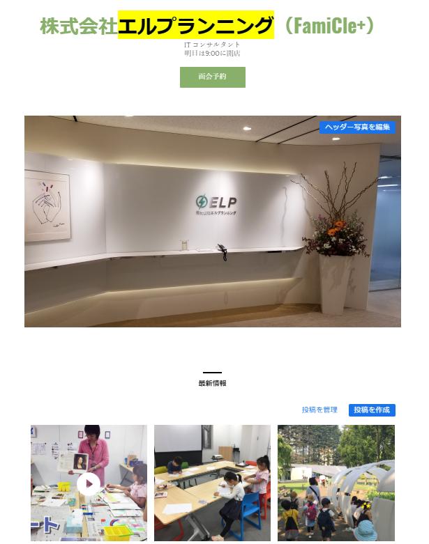 自動ホームページの例