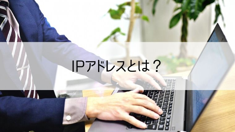 IPアドレスとは?