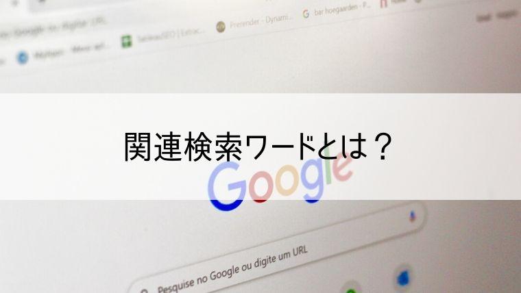 関連検索ワードとは?