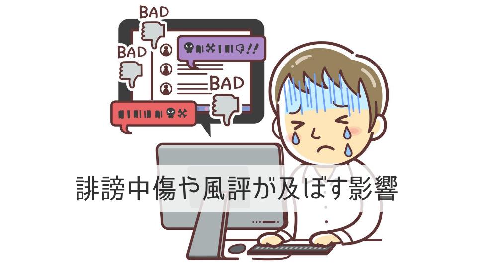 誹謗中傷や風評が及ぼす影響