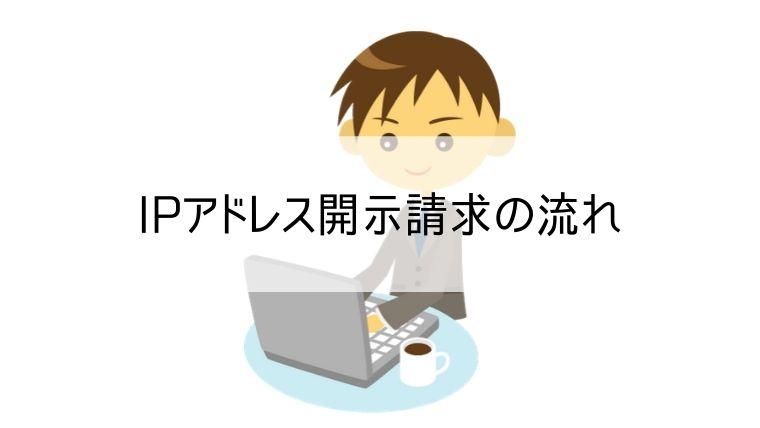 IPアドレス開示請求の流れ
