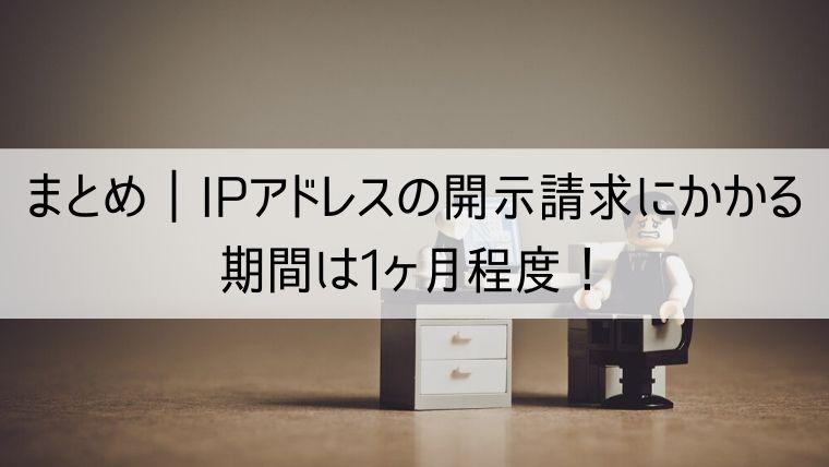 IPアドレスの開示請求にかかる期間は1ヶ月程度!相手を特定する場合は早急な対応を