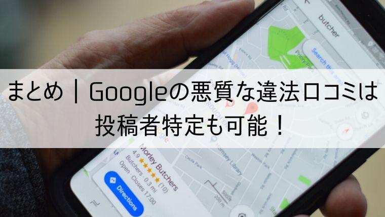 Googleの悪質な違法口コミは投稿者特定も可能!