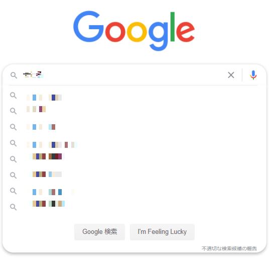 Googleサジェスト部分