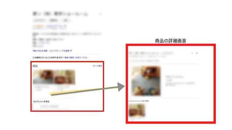Googleマイビジネス 商品ページ