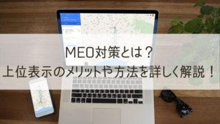 MEO対策とは?上位表示のメリットや方法を詳しく解説!