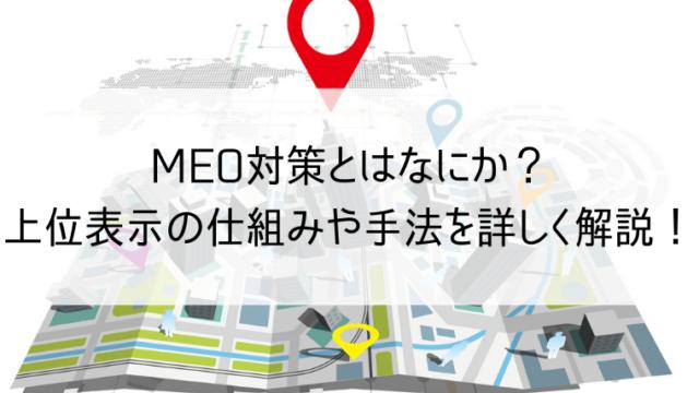 MEO対策とはなにか? 上位表示の仕組みや手法を 詳しく解説!