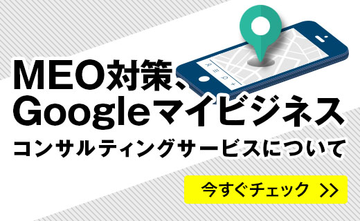 MEO対策、Googleマイビジネスコンサルティングサービスについて