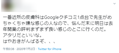 Googleの口コミの信憑性