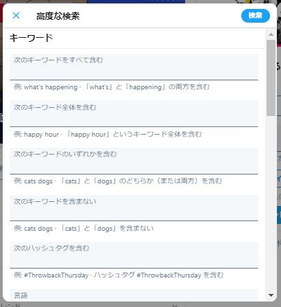 Twitter 高度な検索