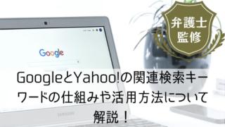 GoogleとYahoo!の関連検索キーワードの仕組みや活用方法について解説!
