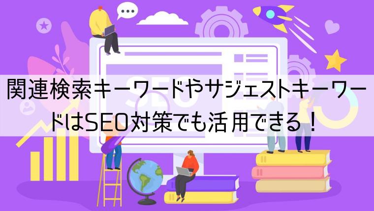 関連検索キーワードやサジェストキーワードはSEO対策でも活用できる!