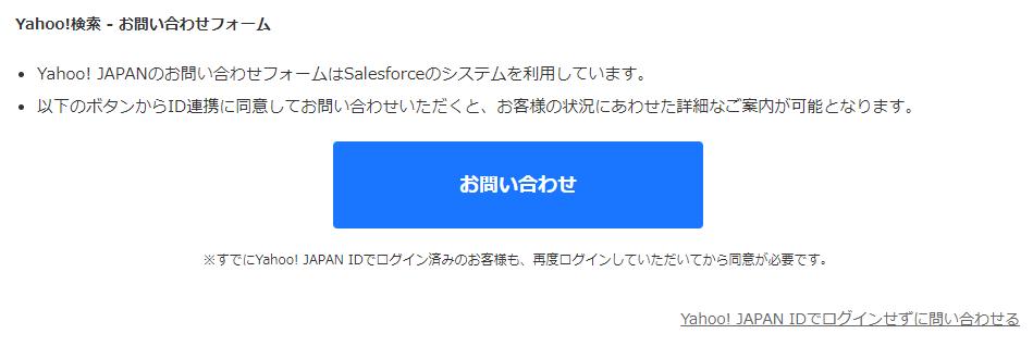Yahoo!JAPANヘルプセンター