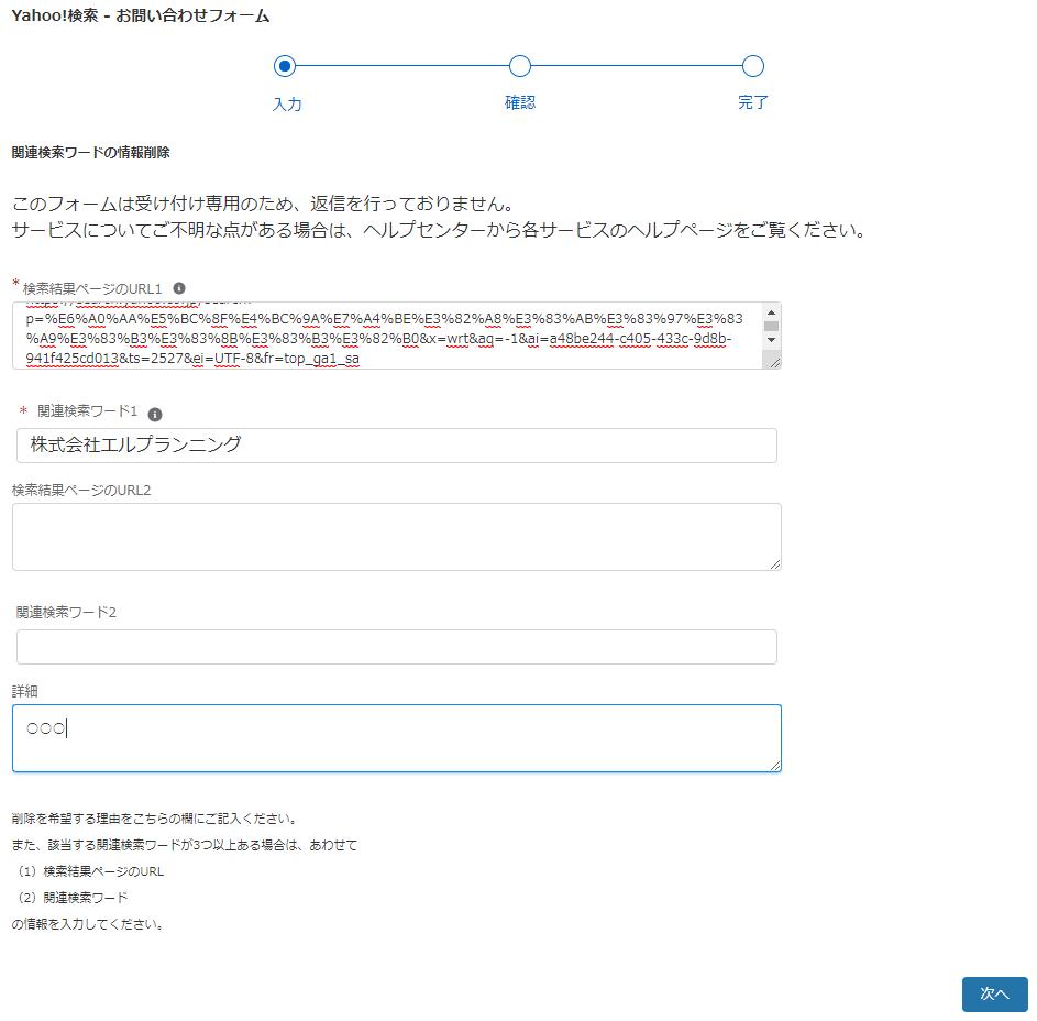 削除申請画面