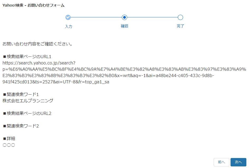 削除申請送信画面