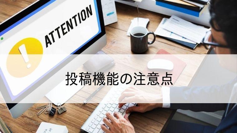 投稿機能の注意点