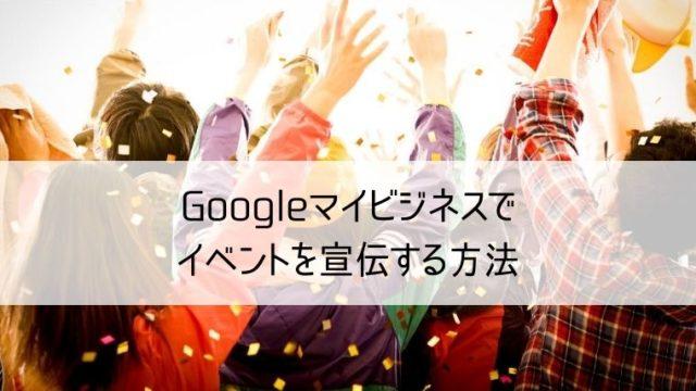 Googleマイビジネスイベント