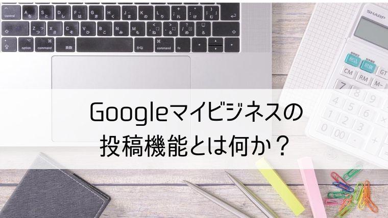 Googleマイビジネスの投稿機能とは何か