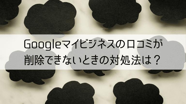 Googleマイビジネスの口コミが削除できないときの対処法は?