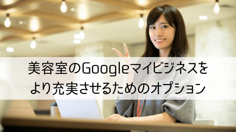 美容室のGoogleマイビジネスをより充実させるためのオプション