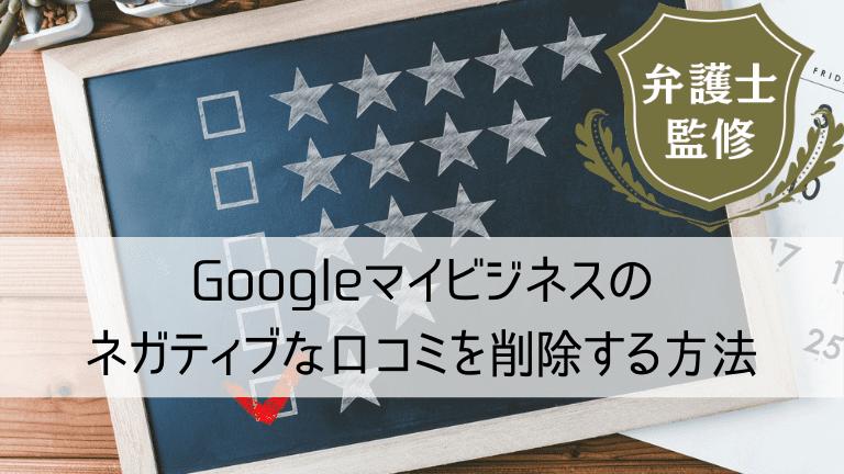 Googleマイビジネスのネガティブな口コミを削除する方法