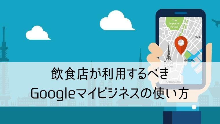 Googleマイビジネスを使う