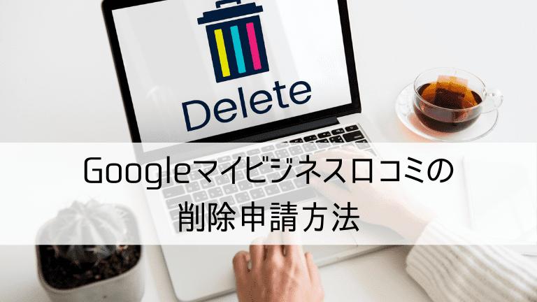 Googleマイビジネス口コミの削除申請方法