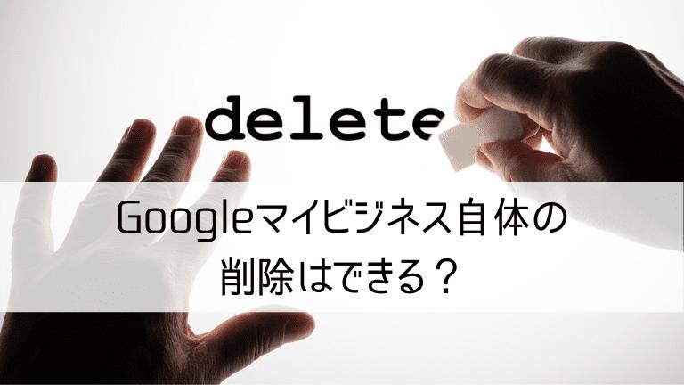 Googleマイビジネス自体の削除はできる?