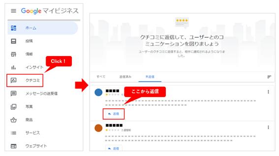 Googleマイビジネスの口コミ返信のやり方