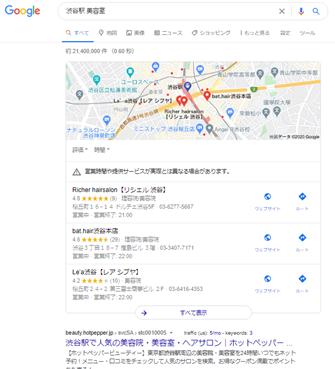 「渋谷駅 美容室」での検索結果