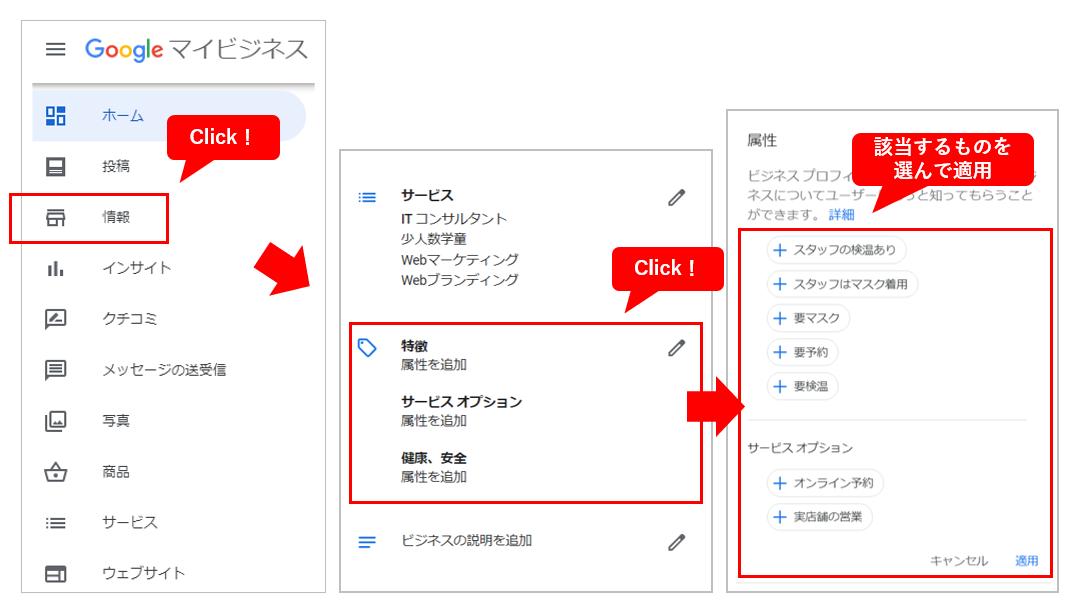 Googleマイビジネスの属性の追加方法