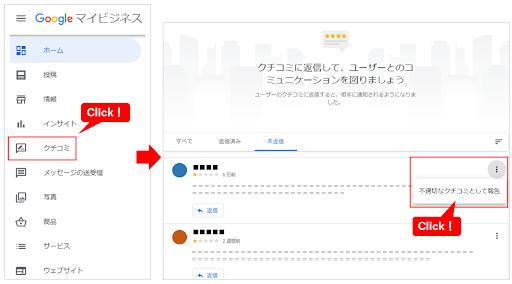 マイビジネスオーナーとしてGoogleマイビジネス口コミの削除申請をする方法