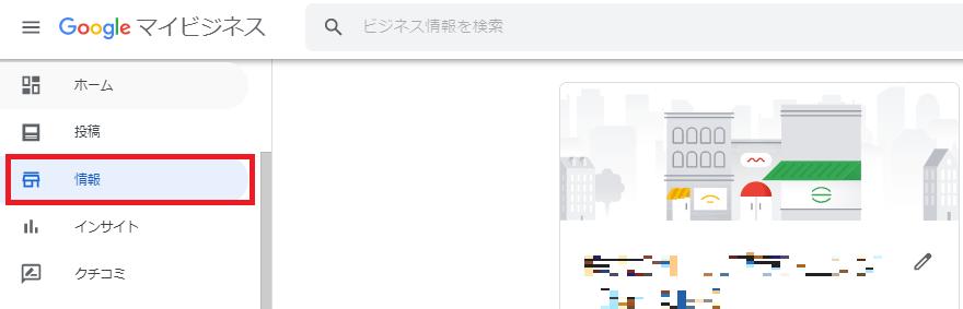 情報入力画面