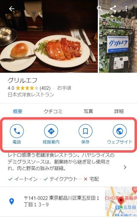 googleマイビジネスseo04
