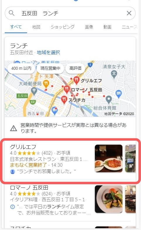 googleマイビジネスseo03