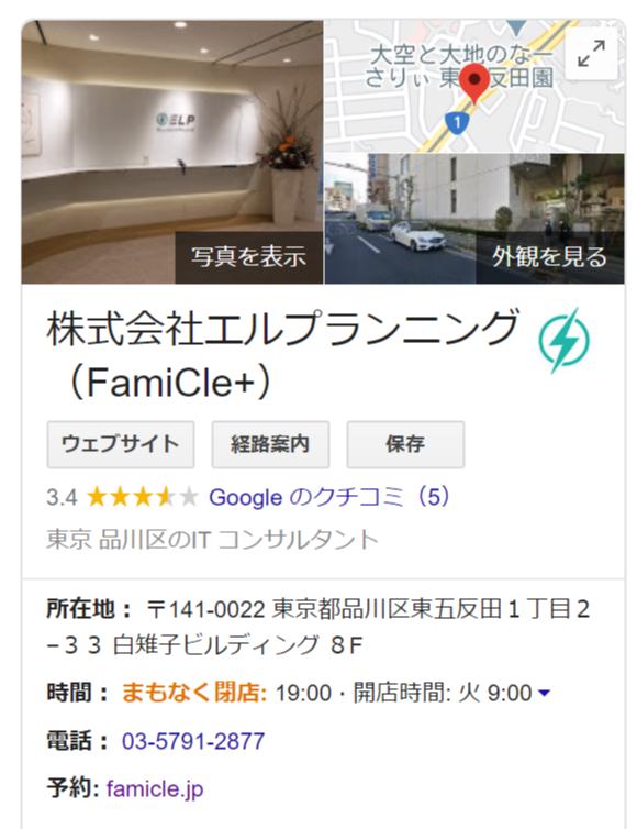 googleマイビジネス運用