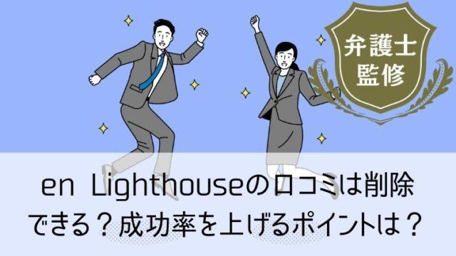 en Lighthouse(旧:カイシャの評判)の口コミは削除できる?成功率を上げるポイントは?