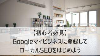 googleマイビジネスseo