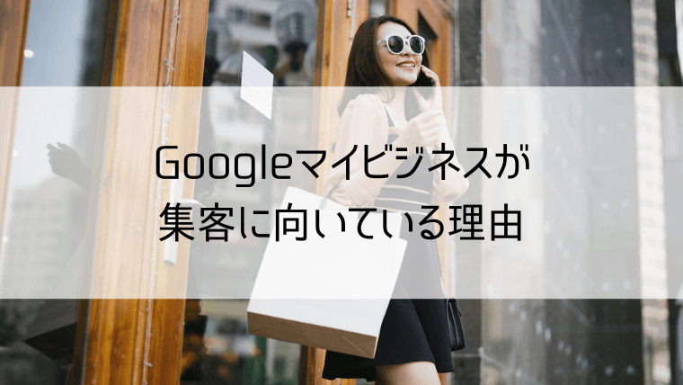 Googleマイビジネスが集客に向いている理由