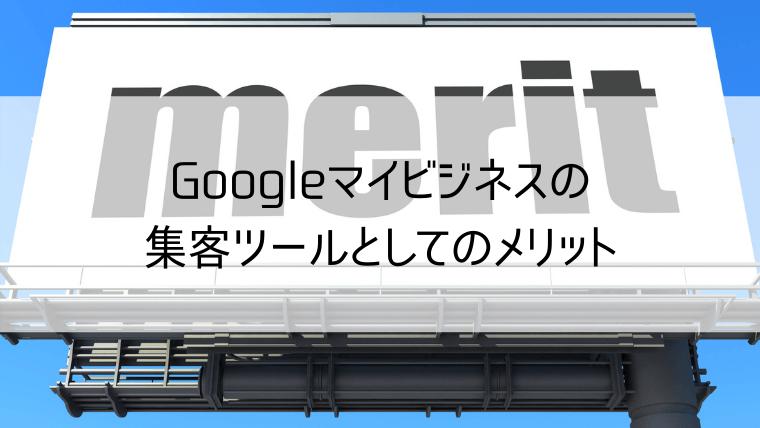 Googleマイビジネスの集客ツールとしてのメリット