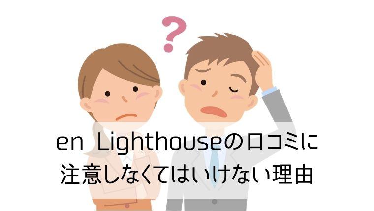 en Lighthouseの口コミに注意しなくてはいけない理由