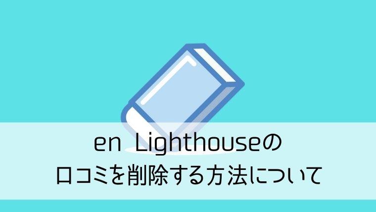 en Lighthouseの口コミを削除する方法について