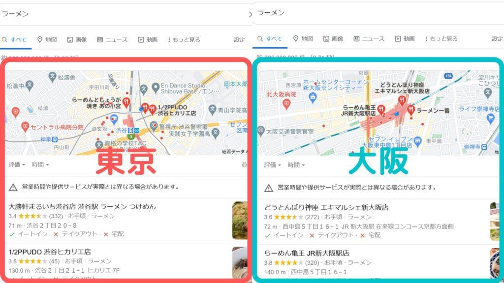 googleマイビジネス02